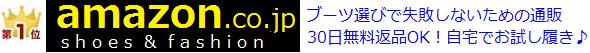 あしながおじさんのブーツ特集 by アマゾン