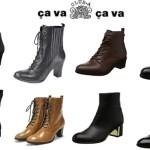 サヴァサヴァのブーツ特集|口コミ、店舗、通販・セール情報