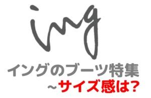 イングのレディースブーツ特集