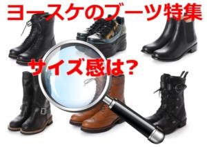 ヨースケのブーツ特集 サイズ感は?